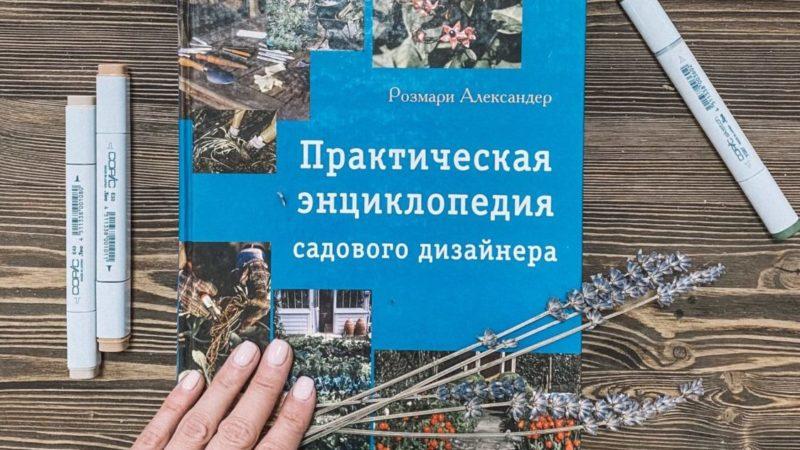 Практическая энциклопедия садового дизайнера. Р. Александер